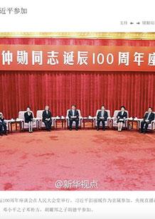 紅二代は中国を滅ぼすか 中国共産党の定年延長問題