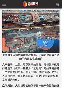 中国、初の国産空母を建造 「普通の軍隊」を目指す日中