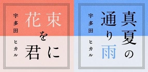 別次元の「うた」を歌い始めた、宇多田ヒカル