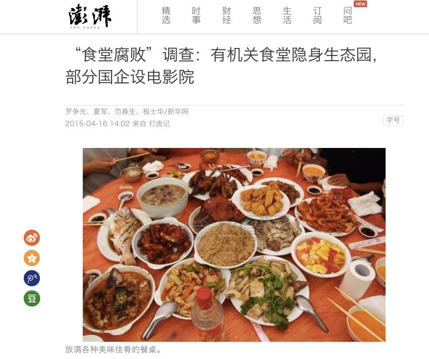 """都知事辞職から考える、日本と中国の""""せこい汚職""""問題"""