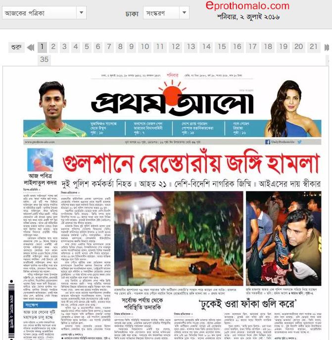 バングラデシュは「安全ではない国」になった ダッカカフェ襲撃事件