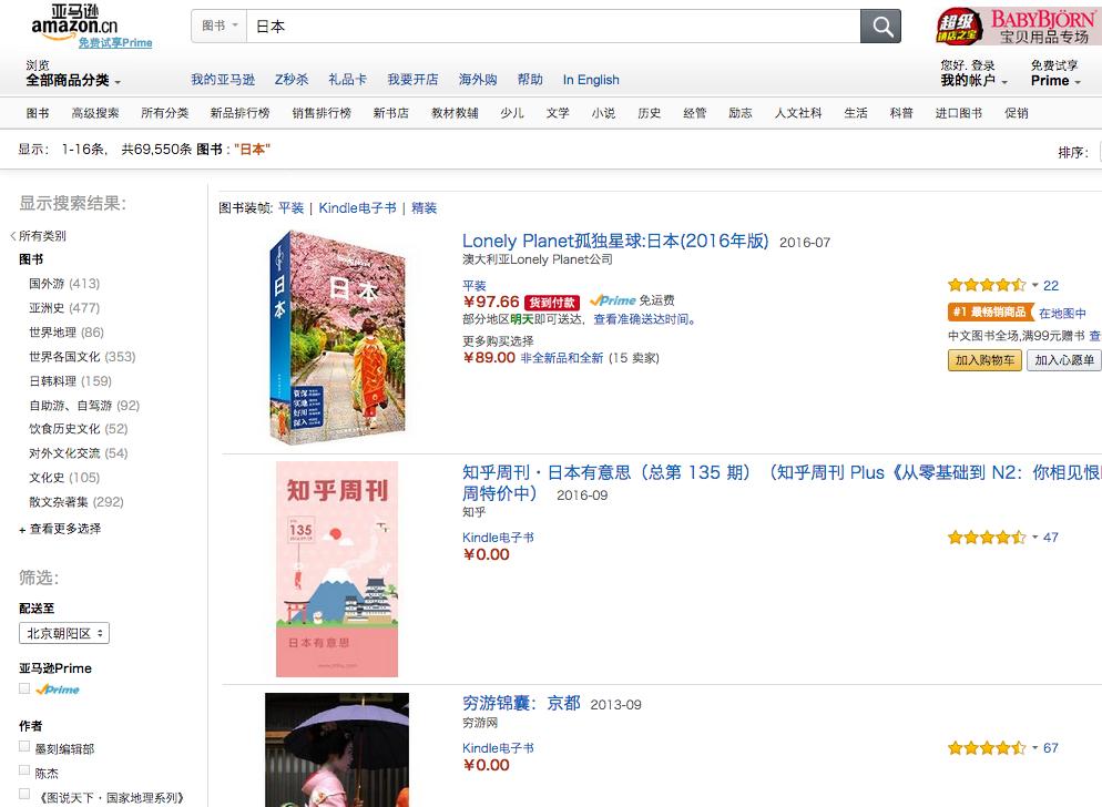中国から目をそらす日本人、貪欲に日本情報を吸収する中国人