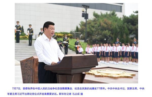 写真1:2014年7月7日、盧溝橋事件77周年記念式典で演説する習近平主席。