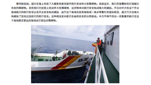 写真2:中国艦艇に接触したベトナム漁船。中国側は、ベトナムによる妨害行為を盛んに宣伝した。