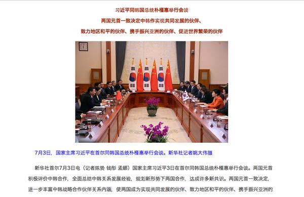 写真3:習近平主席の韓国訪問を伝える中国メディア。韓国の朴大統領は、中国語で挨拶するという配慮を見せた。
