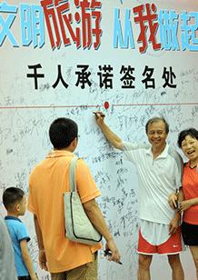 騒ぎを起こした旅行者は「さらし者」に 中国、マナー大国への道