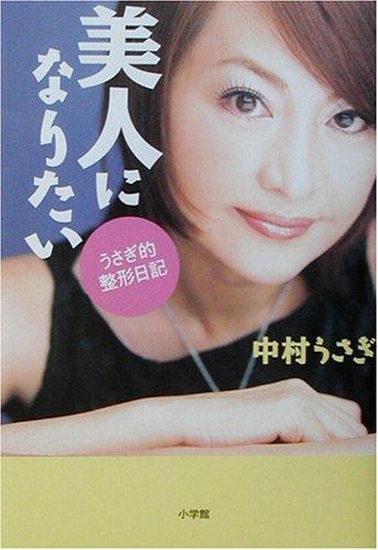 (中村うさぎ、2003、『美人になりたい――うさぎ的整形日記』小学館の表紙)