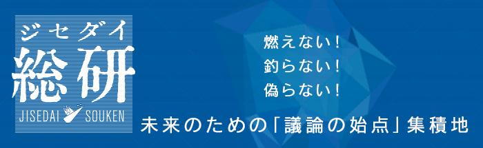 日本で「俗流台湾論」があふれる不思議 台湾総統選に見る「上から目線」