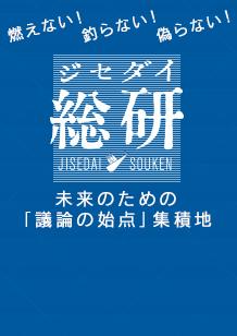「ジセダイ総研」で今年最も読まれた3本