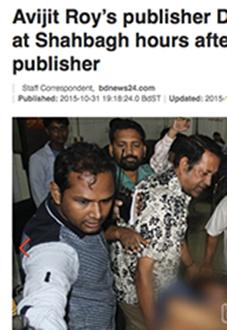 バングラデシュ・ブロガー連続殺人事件 経済成長がイスラム過激派を育てる