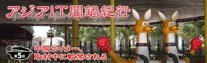 第5回:中国ライター、取材中に軟禁される
