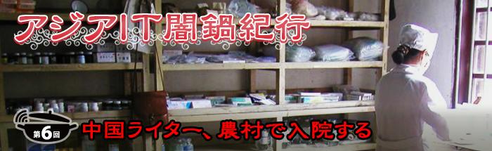 第6回:中国ライター、農村で入院する