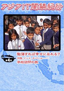 第4回:勉強すれば幸せになれる? 中国、インド、ネパール......学校訪問の旅
