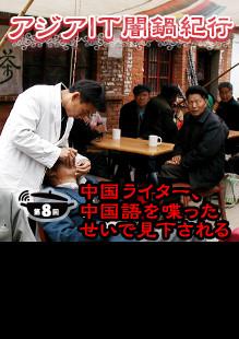 第8回:中国ライター、中国語を喋ったせいで見下される