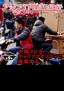 第9回:中国ライター、チャイナクオリティに直面する
