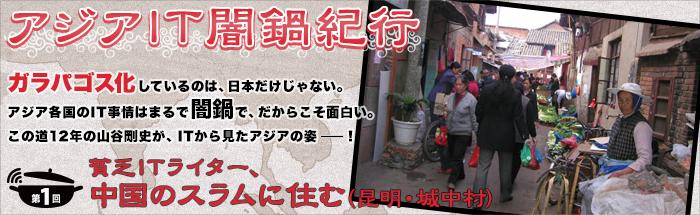 第1回:貧乏ITライター、中国のスラムに住む(昆明・城中村)