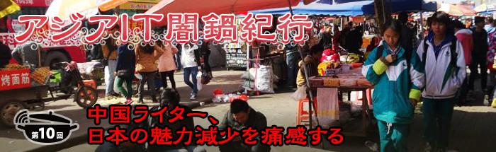最終回:中国ITライター、日本の魅力減少を痛感する