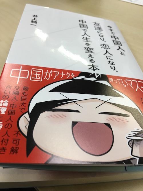 【イベントレポート】星海社新書夜話「なぜ君は今すぐ中国人と友達になり、恋人になり、中国で人生を変えないのか?」