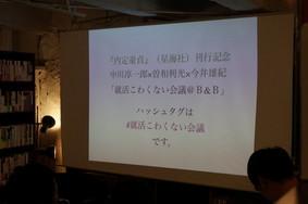 【日本中の人事に嫌われてもいい!】就活が楽になるコツを、元リクルート人事が解説