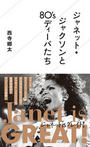 【西寺郷太『ジャネット・ジャクソンと80'sディーバたち』発刊記念】80's洋楽考察に「欠けていたピース」── それこそが、ジャネット・ジャクソン