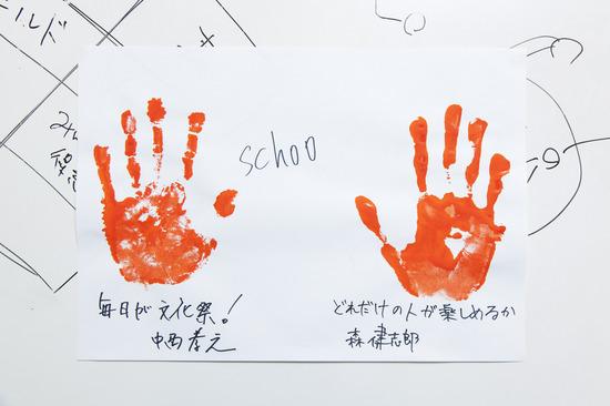 森健志郎さん、中西孝之さんの手形