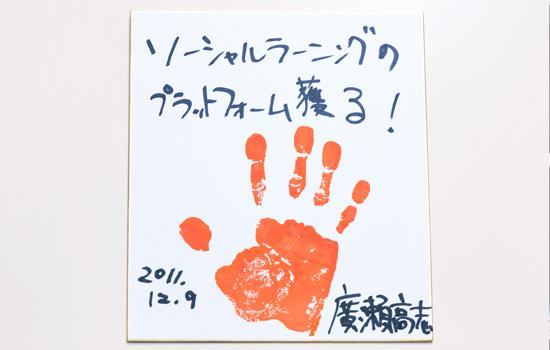 廣瀬高志さん手形