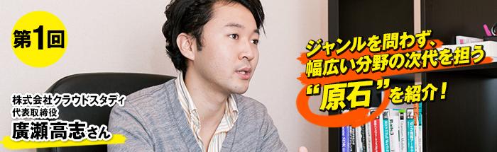 「ソーシャルラーニングで教育を変える」 24歳起業家・廣瀬高志氏の提唱する次世代型教育サービス