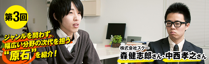 「新しい学びを提供する」森健志郎×中西孝之が贈る、ウェブの学校「schoo」とは──? 【後編】