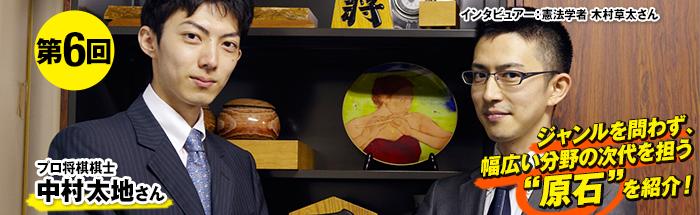 将棋界のジセダイを担う棋士・中村太地の素顔に、憲法学者・木村草太が迫る! 【前編】