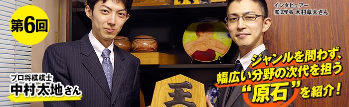 将棋界のジセダイを担う棋士・中村太地の素顔に、憲法学者・木村草太が迫る! 【後編】
