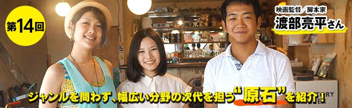 脚本家・映画監督 渡部亮平に聞く、