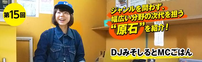 【お料理レシピをHIPHOPする!】超自家製ラッパー、DJみそしるとMCごはんはすべてを「手作り」する。