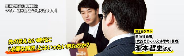 「僕の本業は、投資家なので実はあまり目立たない方がいいんです。」瀧本哲史さんインタビュー【前編】