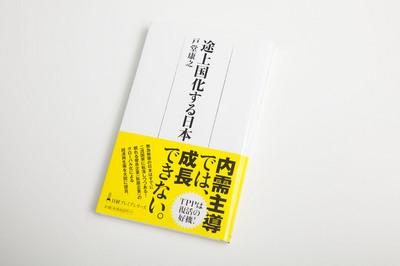 『途上国化する日本』
