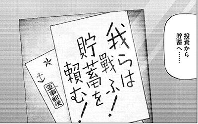 「日本人はお金が大好き!」お金をタブー視する人たちのホンネ 三田紀房×藤野英人対談(後編)  画像3