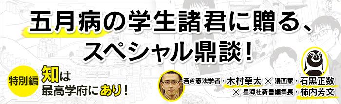 木村教授の『キヨミズ准教授の法学入門』入門