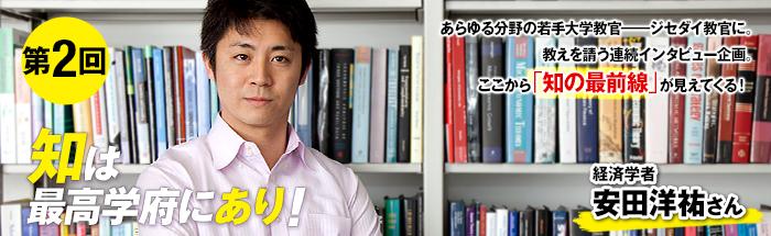 気鋭の経済学者・安田洋祐先生に、経済学の「本質」を学ぶ!【前編】