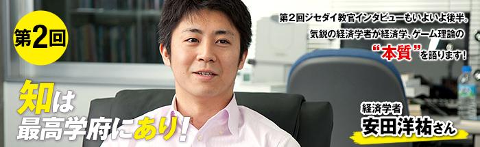 気鋭の経済学者・安田洋祐先生に、経済学の「本質」を学ぶ!【後編】