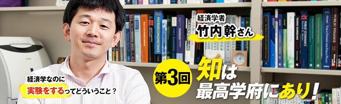 早稲田大学で話題の講義! 竹内幹先生に「実験経済学」を学ぶ【前編】