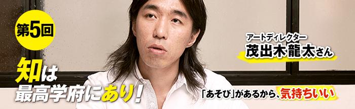 現役アートディレクターにして大学教員!茂出木龍太先生に「デザインて学べるの?」を聴く【後編】
