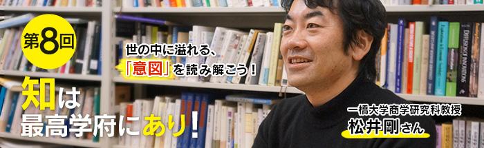 「批判なくして、創造なし!」松井剛先生のお話を聞いて、マーケティングが学びたくてたまらなくなった!【後編】