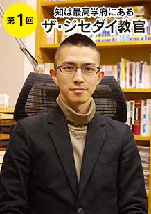 若き憲法学者・木村草太先生に、「法学のマインド」を学ぶ!【前編】