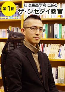 若き憲法学者・木村草太先生に、「法学のマインド」を学ぶ!【後編】