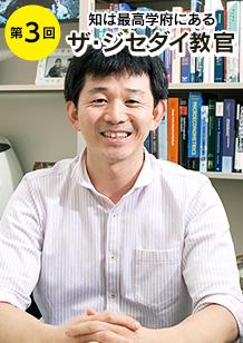 早稲田大学で話題の講義! 竹内幹先生に「実験経済学」を学ぶ【後編】