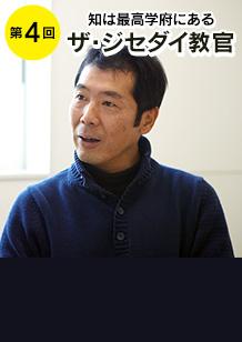 ジセダイ教官、初の理系の先生として、 東京大学大気海洋研究所「ウナギチーム」の青山潤先生が登場!【前編】