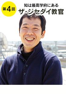 東京大学大気海洋研究所「ウナギチーム」の青山潤先生に聞く! えっ、「ウナギが絶滅の危機」だって!?【後編】