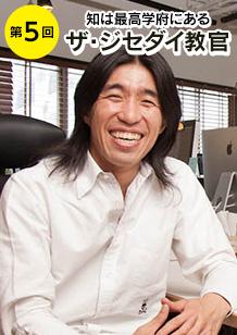 現役アートディレクターにして大学教員!茂出木龍太先生に「デザインて学べるの?」を聴く【前編】