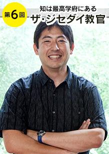 エネルギー問題を解決する鍵は「木」にあった 【五十嵐圭日子東大准教授インタビュー・前編】