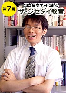 『中国化する日本』で話題をさらった歴史学者・與那覇潤先生が、「大学からの日本史」について語ります!【前編】