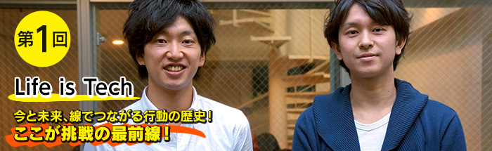 【いでよ! IT界のイチロー】「Life is Tech!」は、IT教育から日本の教育を変える